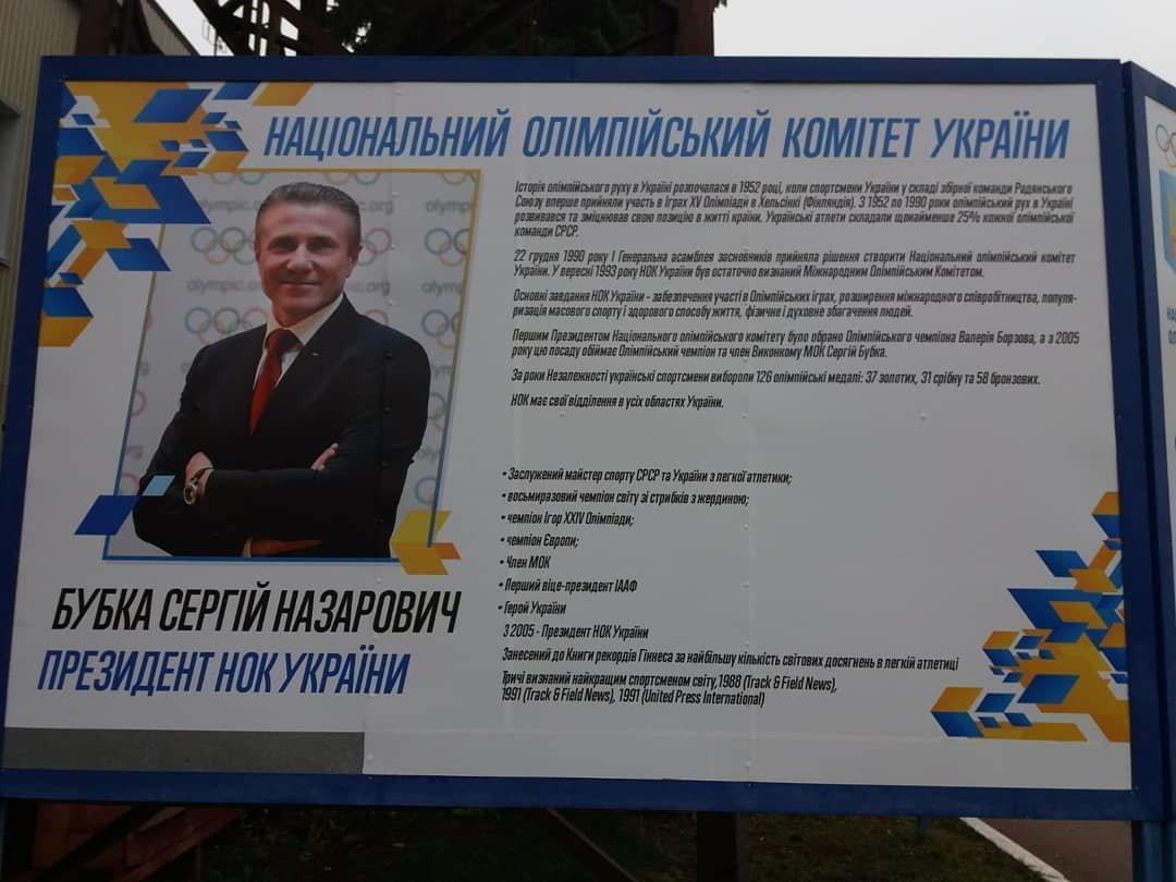 На стадіоні ім. Гагаріна оновили алею спортивних героїв Чернігівщини, фото-13
