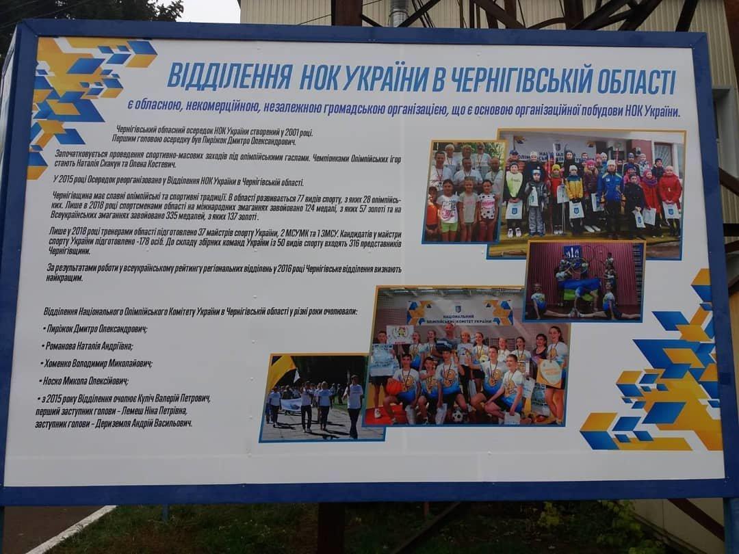 На стадіоні ім. Гагаріна оновили алею спортивних героїв Чернігівщини, фото-12