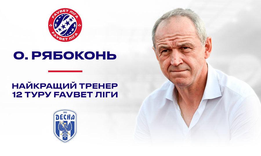 """Цього уїк-енду тренер """"Десни"""" найкращий в УПЛ, фото-1"""