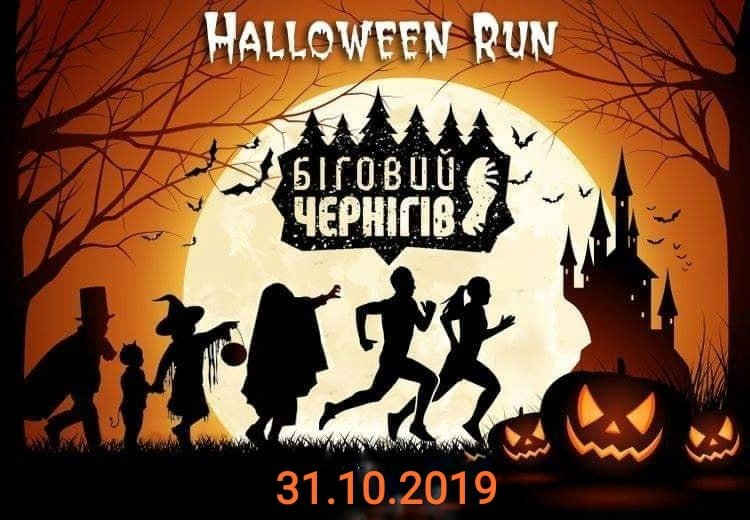 Спортивный Halloween: в Чернигове организовывают забег, фото-1