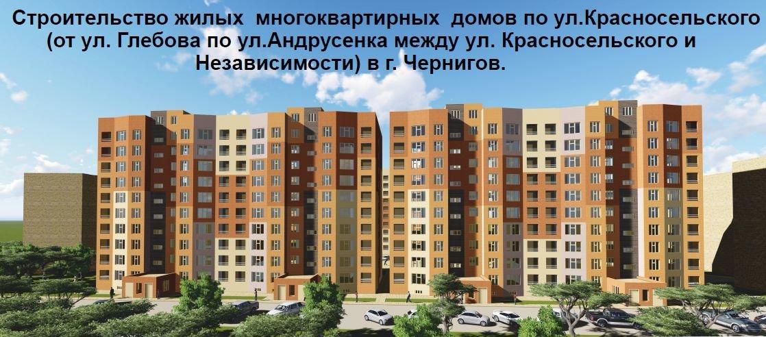 Новый дом Черниговского ДСК: в четыре раза теплее и во много раз надежнее, фото-2