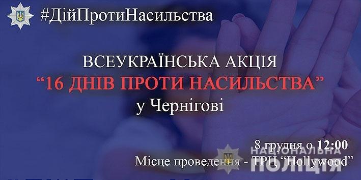 #ДійПротиНасильства: полиция Черниговщины призывает присоедениться к акции, фото-1