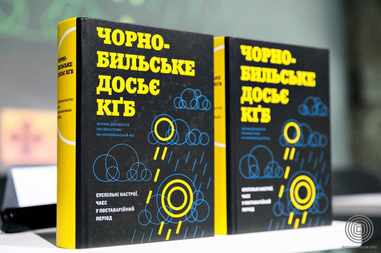 В Чернигове презентуют книгу про аварию на ЧАЭС, фото-1