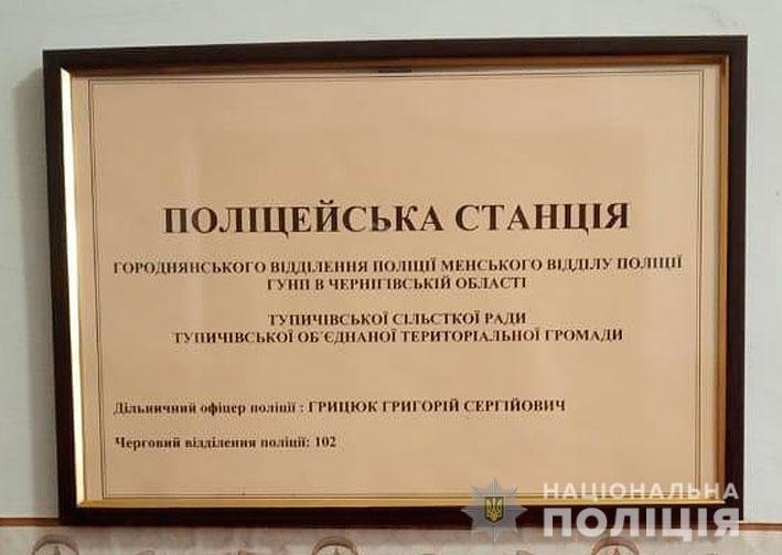 На Черниговщине заработали две полицейские станции, фото-1