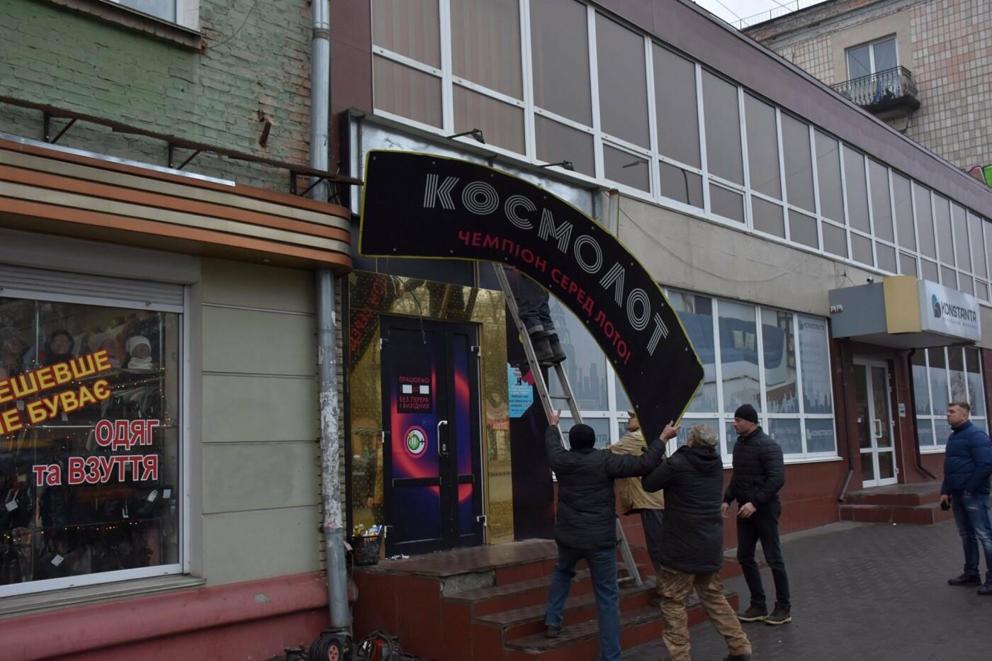 У Чернігові почали демонтаж реклами гральних закладів, фото-2