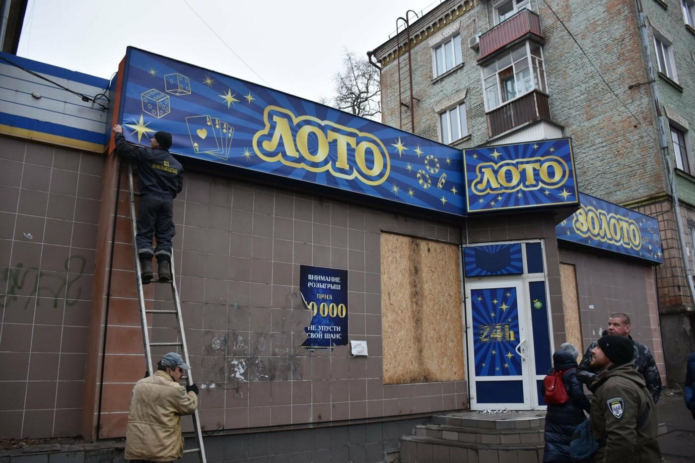 У Чернігові почали демонтаж реклами гральних закладів, фото-4