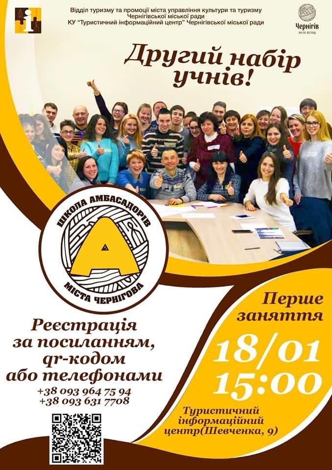 Черниговская школа амбассадоров объявила о втором наборе учеников, фото-1