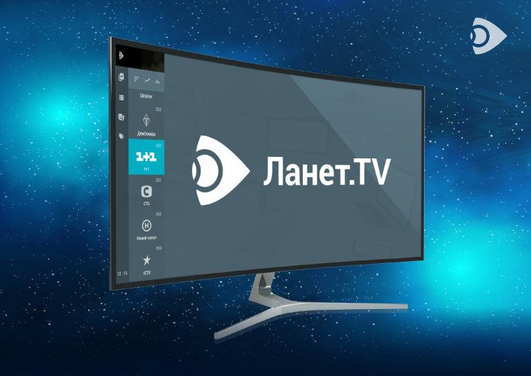 Официальный телевизионный оператор Ланет.TV как альтернатива спутниковому ТВ, фото-1