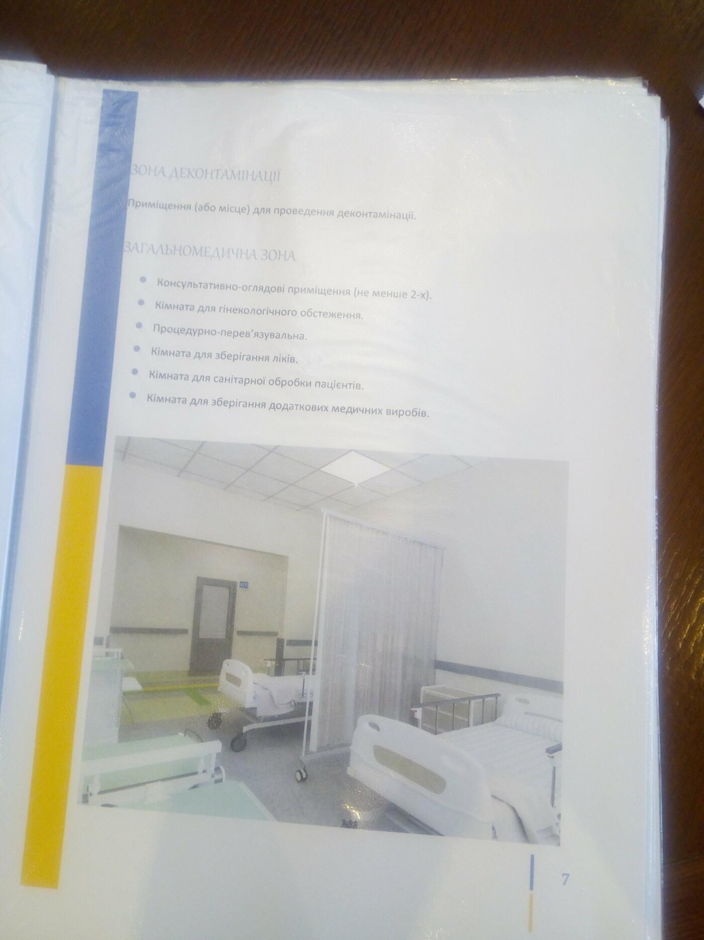 На 9 больниц Черниговщины потратят 63 миллиона гривен, фото-6