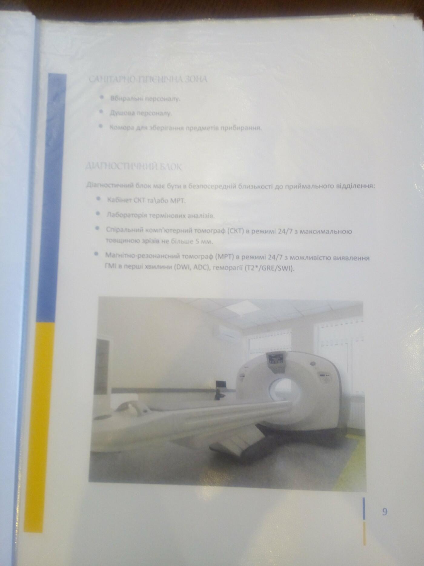 На 9 больниц Черниговщины потратят 63 миллиона гривен, фото-8