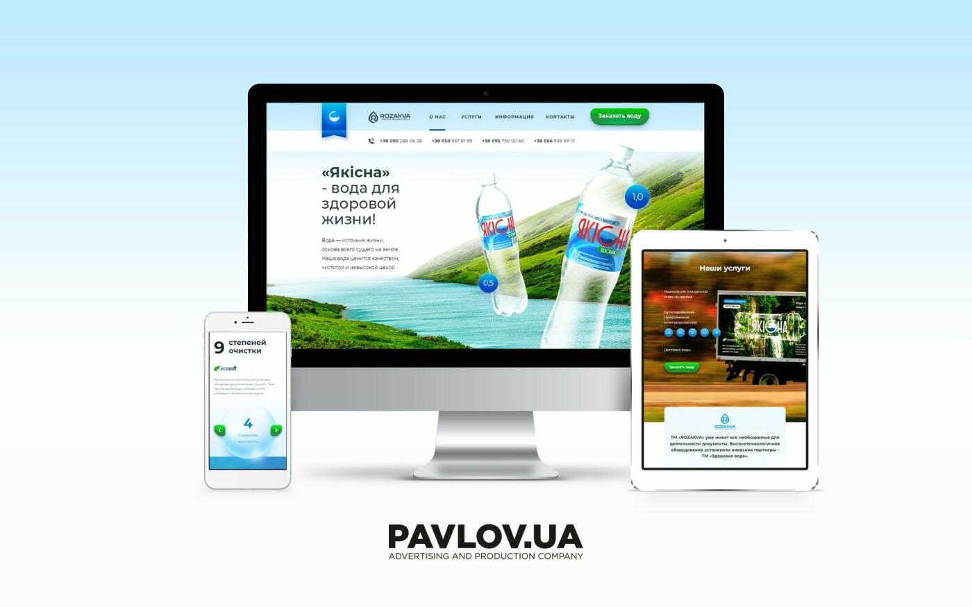 Компания Pavlov.ua вошла в ТОП 100 лучших digital-агентств Украины, фото-20