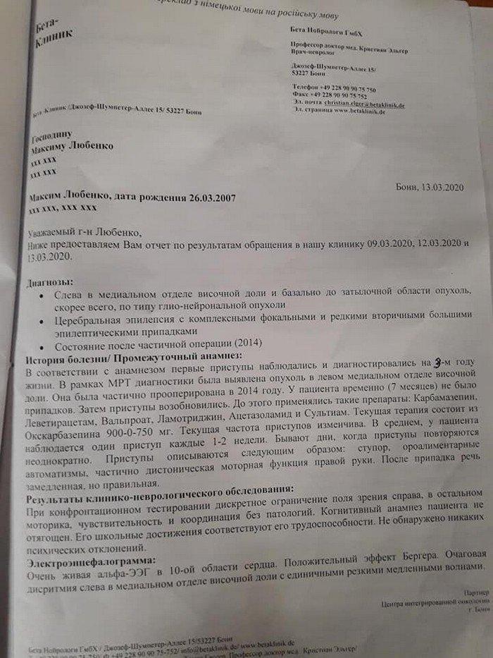 Семья Любенко просит помочь в сборе средств на операцию малолетнего сына, фото-1