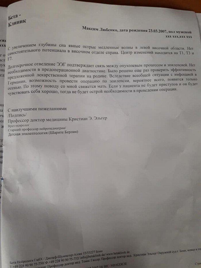 Семья Любенко просит помочь в сборе средств на операцию малолетнего сына, фото-3