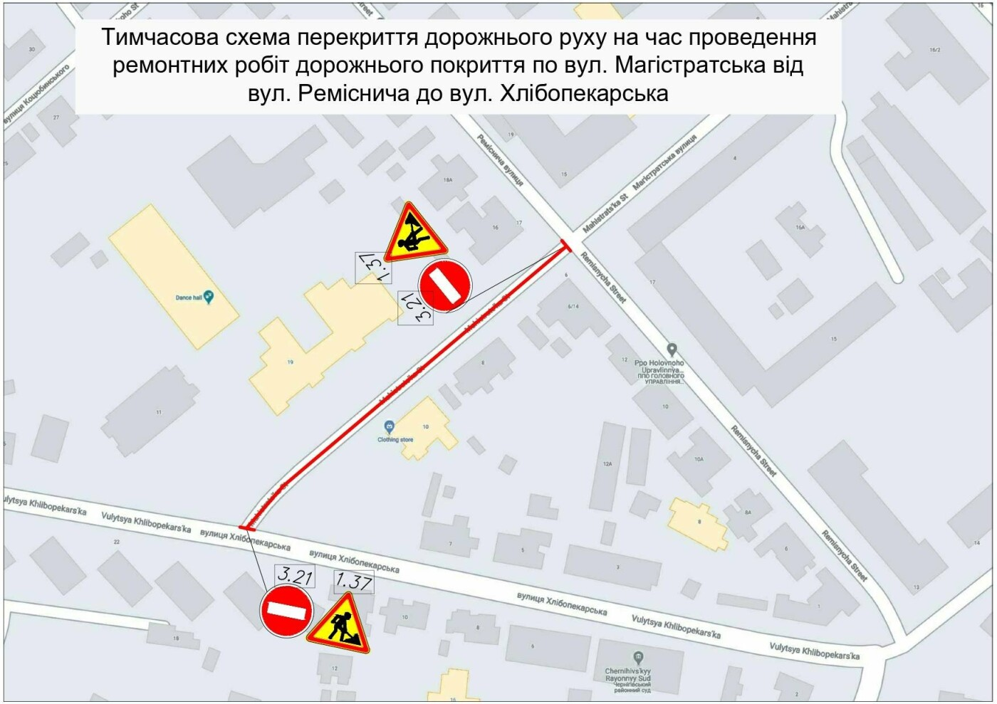 Завтра у Чернігові перекриють частину вулиці Кирпоноса: тролейбуси цю ділянку об'їжджатимуть , фото-1