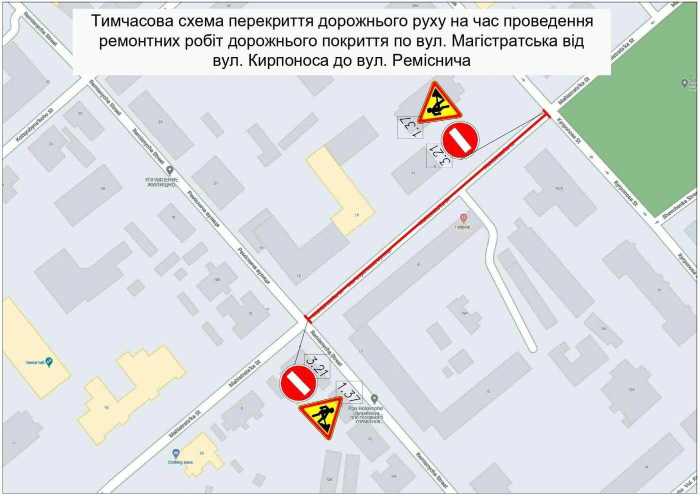 Завтра у Чернігові перекриють частину вулиці Кирпоноса: тролейбуси цю ділянку об'їжджатимуть , фото-2