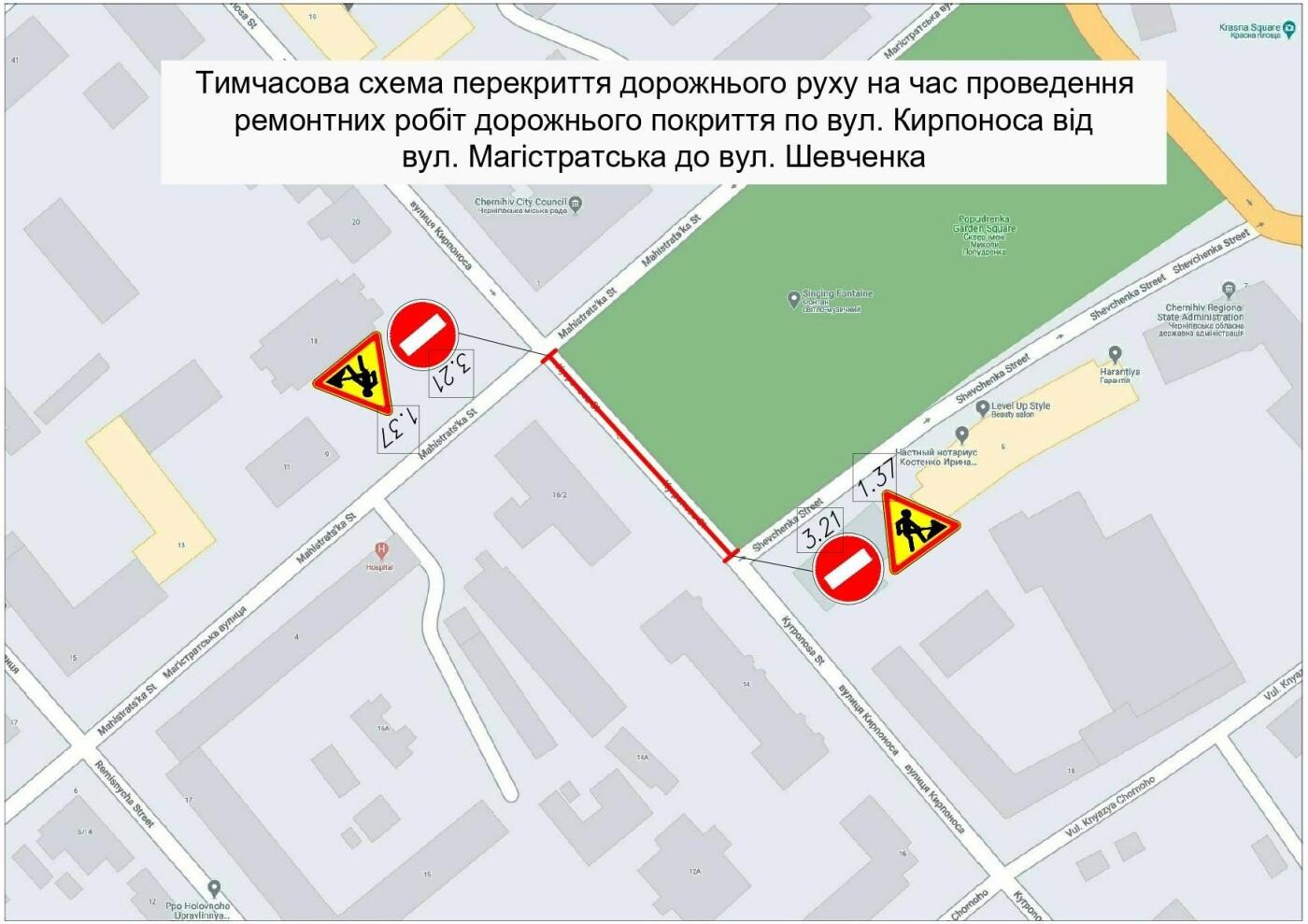 Завтра у Чернігові перекриють частину вулиці Кирпоноса: тролейбуси цю ділянку об'їжджатимуть , фото-3