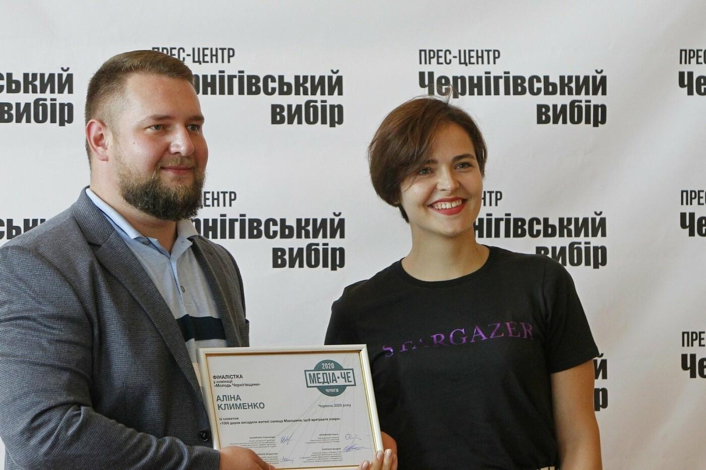 У Чернігові нагородили переможців журналістського конкурсу «МедіаЧе»-2020, фото-3