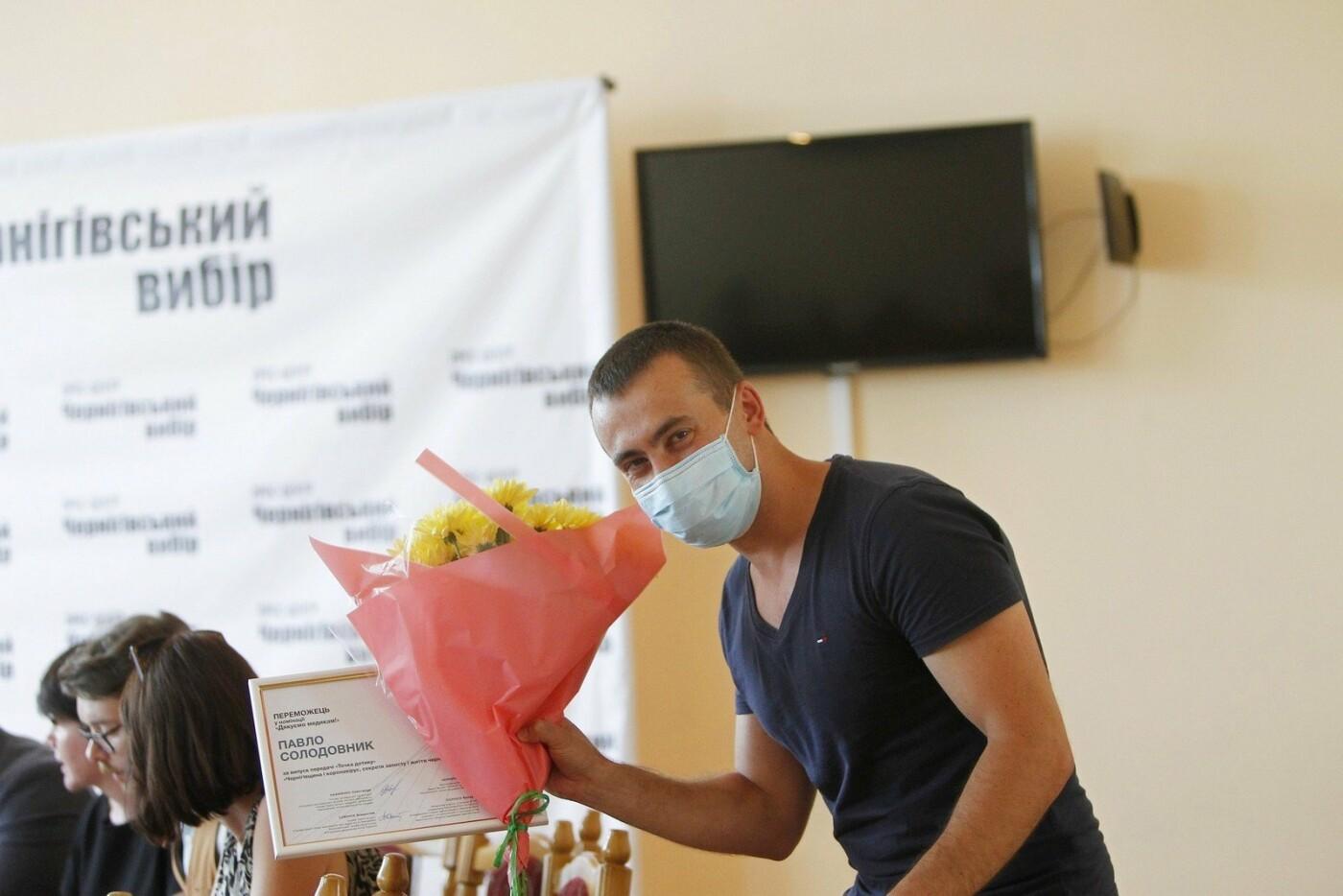 У Чернігові нагородили переможців журналістського конкурсу «МедіаЧе»-2020, фото-5