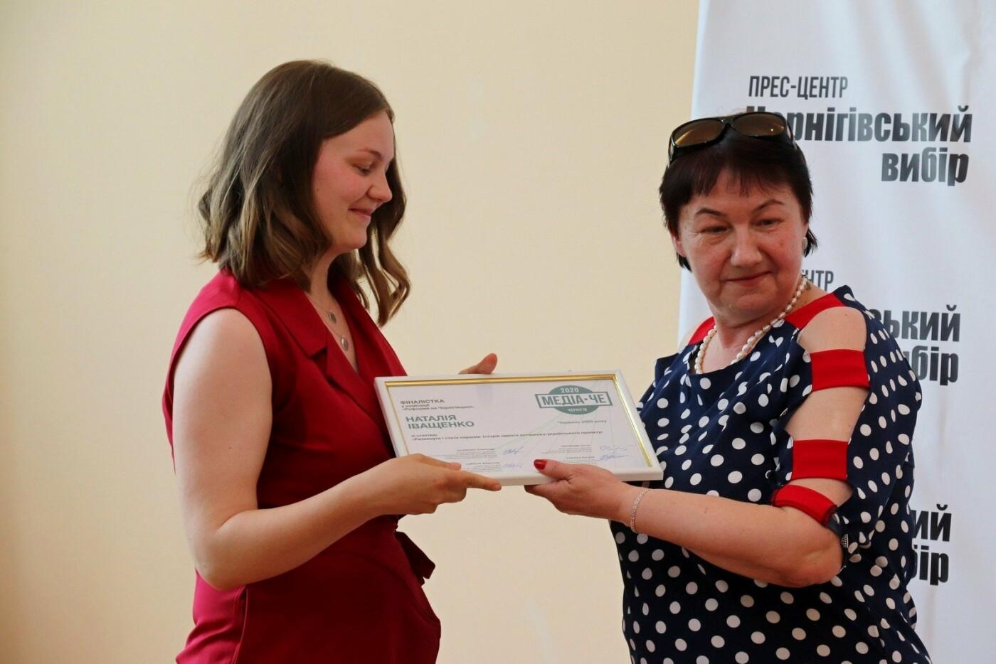 У Чернігові нагородили переможців журналістського конкурсу «МедіаЧе»-2020, фото-10