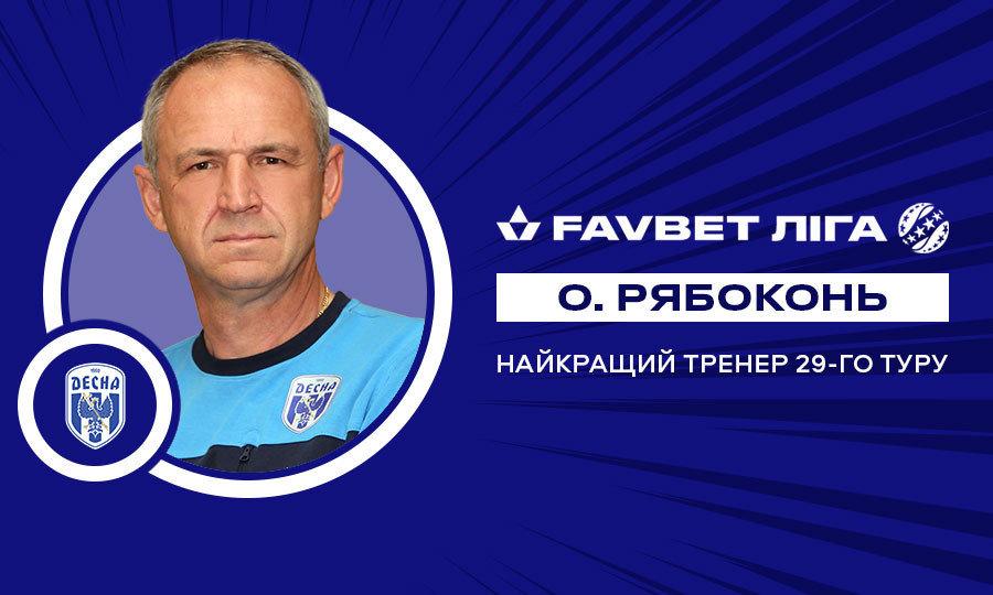 """Капітан та тренер """"Десни"""" стали найкращими у 29-му турі УПЛ, фото-1"""