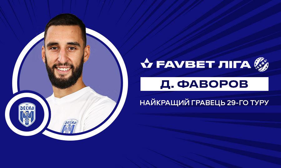 """Капітан та тренер """"Десни"""" стали найкращими у 29-му турі УПЛ, фото-2"""