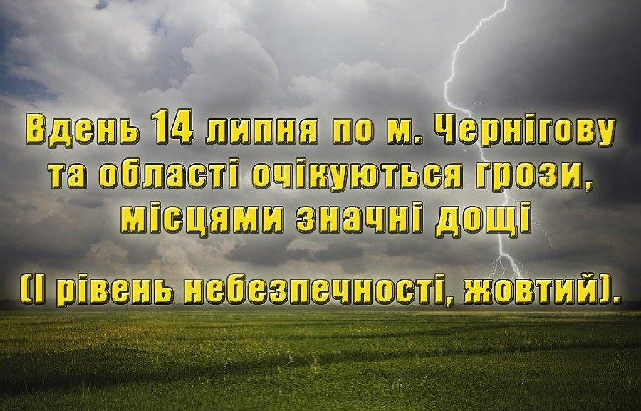 Черніговом та областю пройдуть значні дощі з грозами: , фото-1