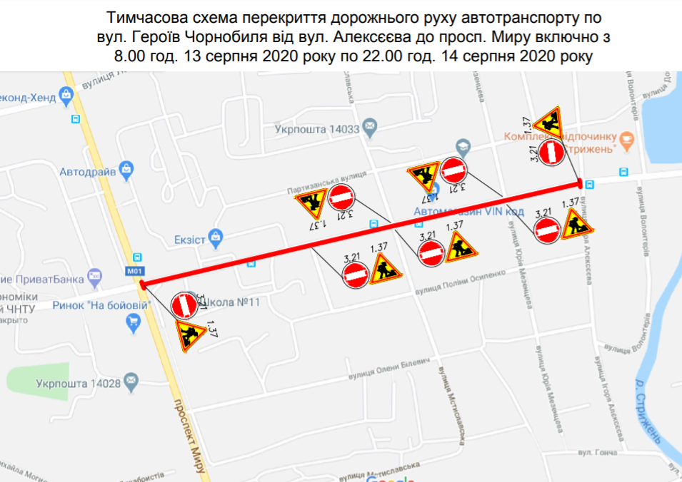Вулицю Героїв Чорнобиля перекриють для руху автотранспорту: вже є схеми об'їзду, фото-2
