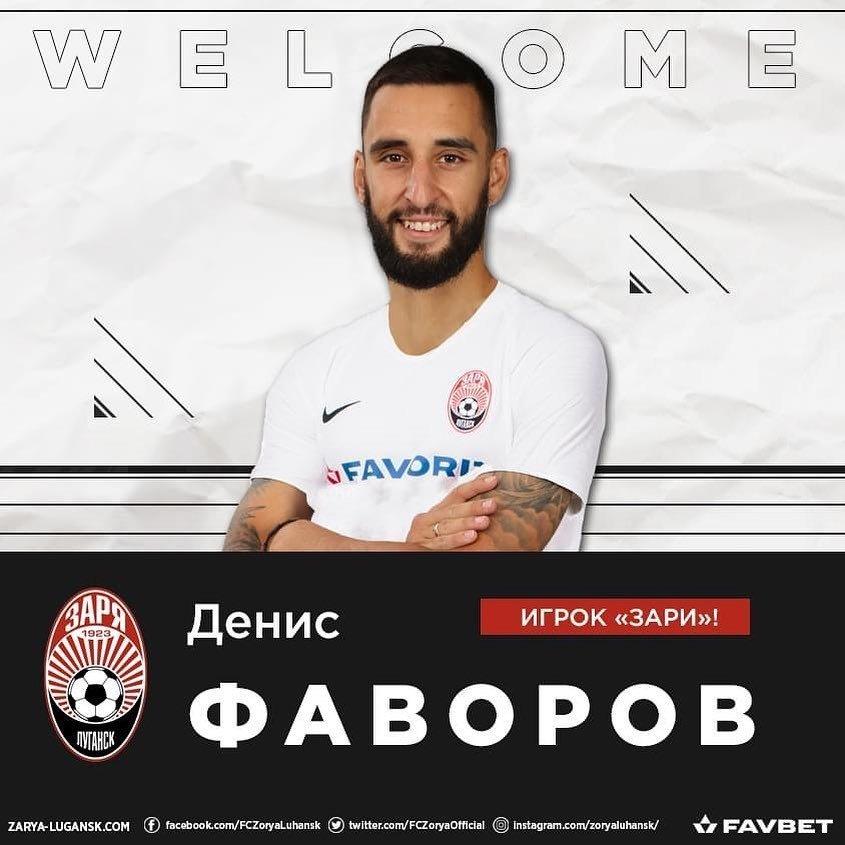 """Капітан """"Десни"""" перейшов до складу учасника групового етапу Ліги Європи - """"Зорі"""", фото-1"""