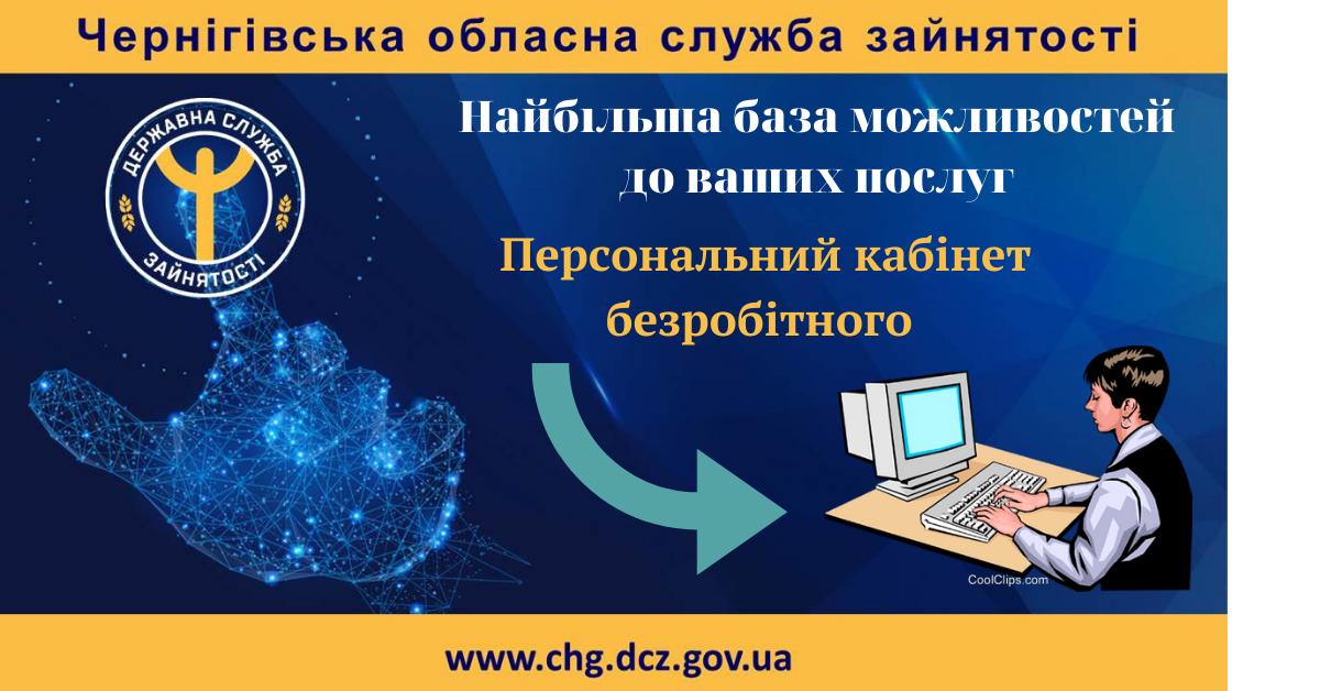 Чернігівські безробітні зможуть мати свій персональний кабінет, фото-1