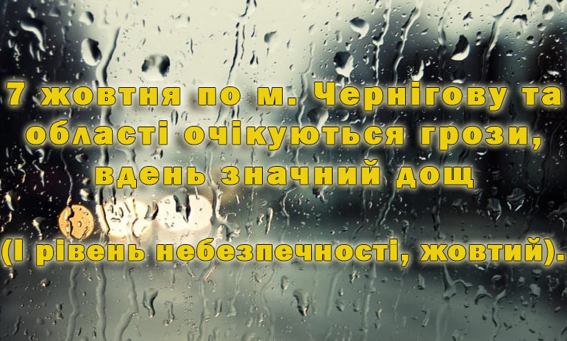 Перший рівень небезпеки: завтра у Чернігові та області очікуються сильні дощі та грози, фото-1