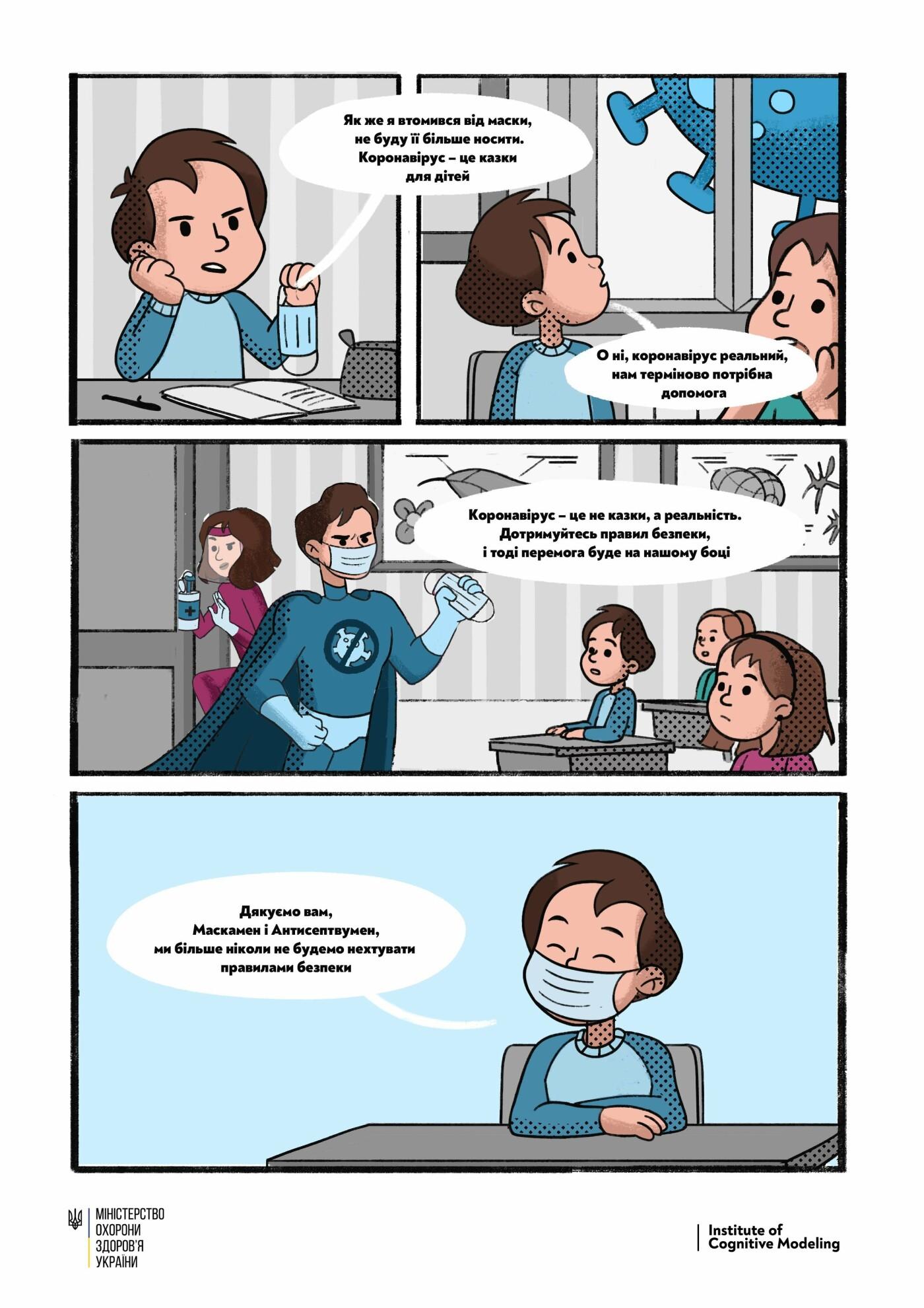 """Чернігівські школярі читатимуть """"коронавірусні"""" комікси, фото-3"""