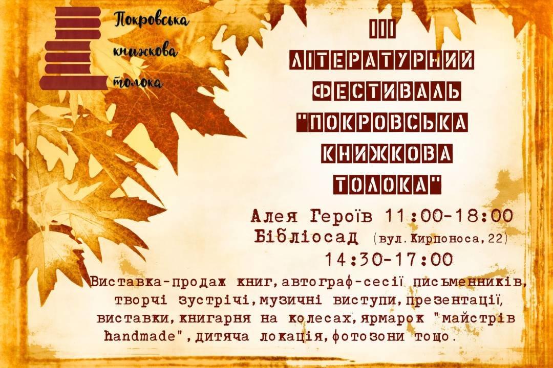 Як відзначатимуть День захисника України у Чернігові: є програма заходів, фото-1