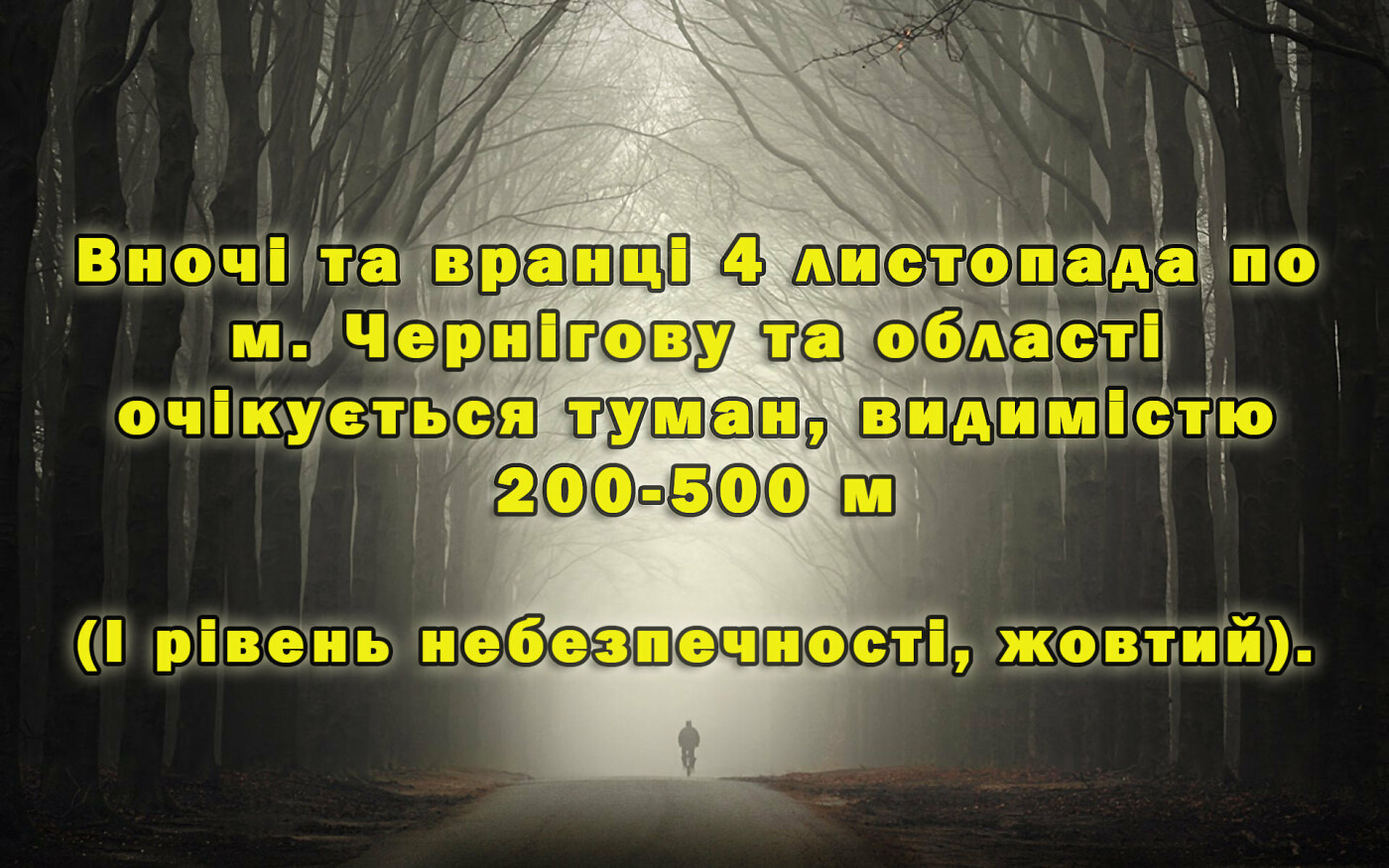 На Чернігів та область насувається небезпечне метеорологічне явище, фото-1