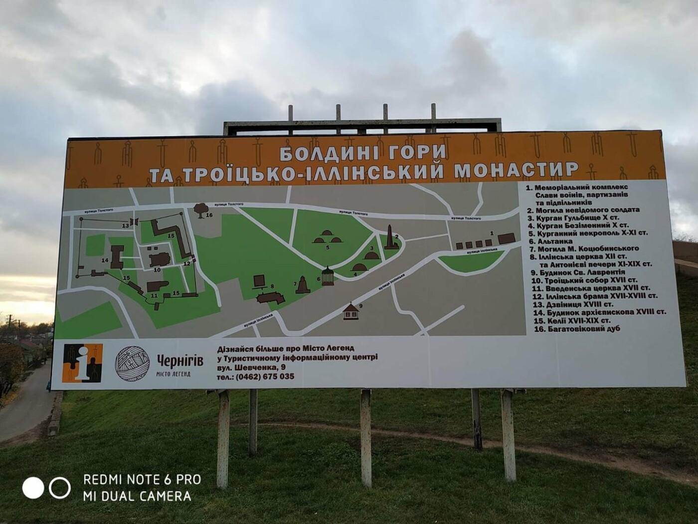 У підніжжя Болдиних гір встановили борд-путівник, фото-1
