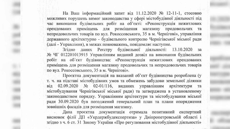 """Мешканці будинку на Рокоссовського у Чернігові проти реконструкції колишнього універмагу """"Сіверський"""" на супермаркет """"АТБ"""", фото-3"""