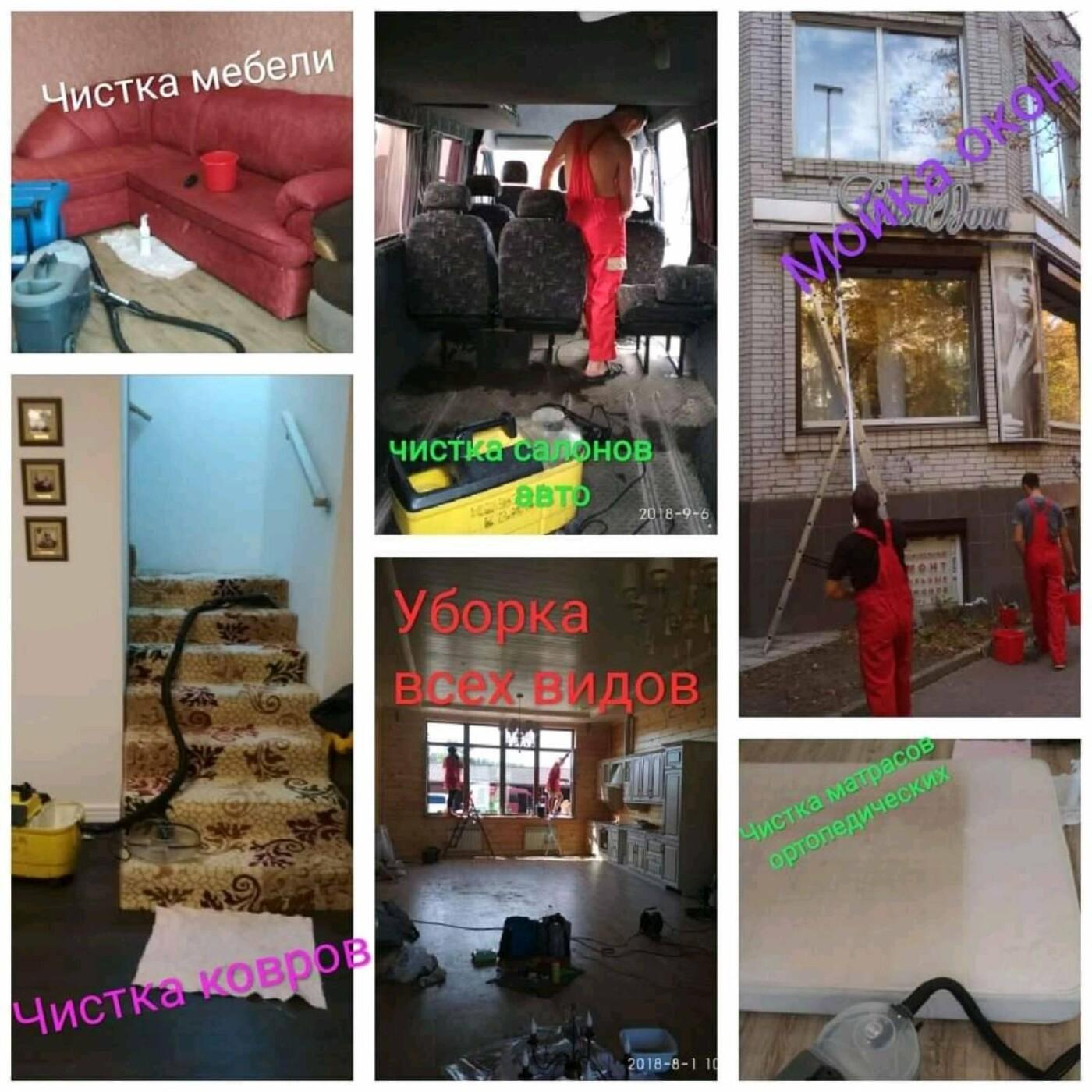 Прибирання квартир, будинків та офісів у Чернігові. Хто допоможе?, фото-24
