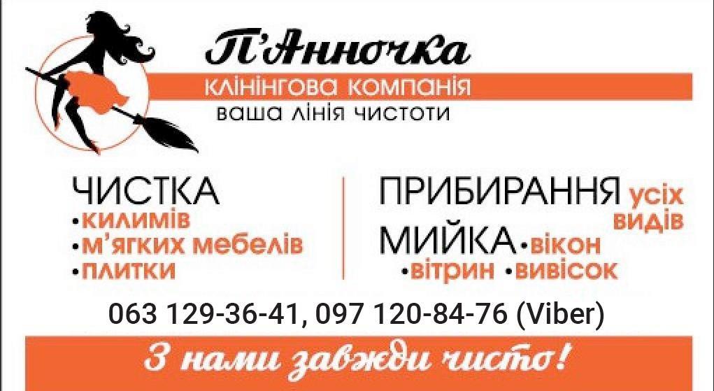 Прибирання квартир, будинків та офісів у Чернігові. Хто допоможе?, фото-23