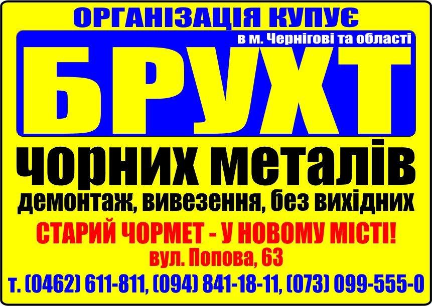 Ремонт у Чернігові – корисні поради та перевірені підрядники, фото-30