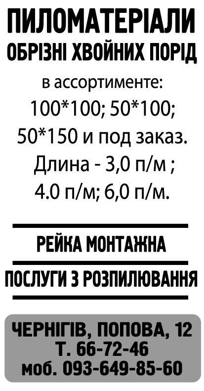 Ремонт у Чернігові – корисні поради та перевірені підрядники, фото-35