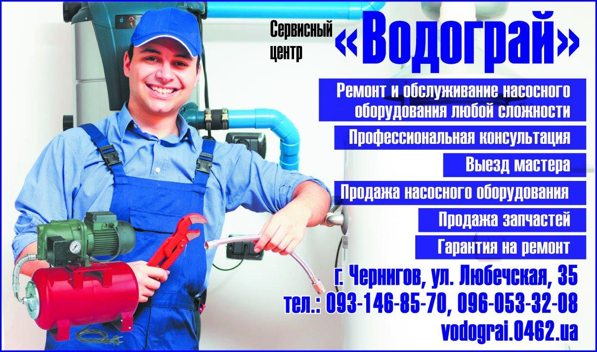 Ремонт у Чернігові – корисні поради та перевірені підрядники, фото-23