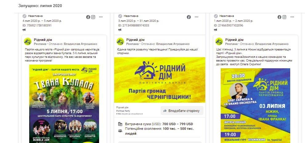 """Партія """"Рідний дім"""" Владислава Атрошенка не задекларувала десятки концертів та рекламу у Facebook на кілька тисяч доларів, фото-5"""