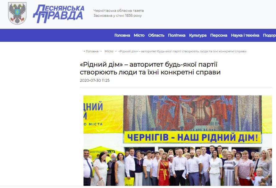 """Партія """"Рідний дім"""" Владислава Атрошенка не задекларувала десятки концертів та рекламу у Facebook на кілька тисяч доларів, фото-2"""