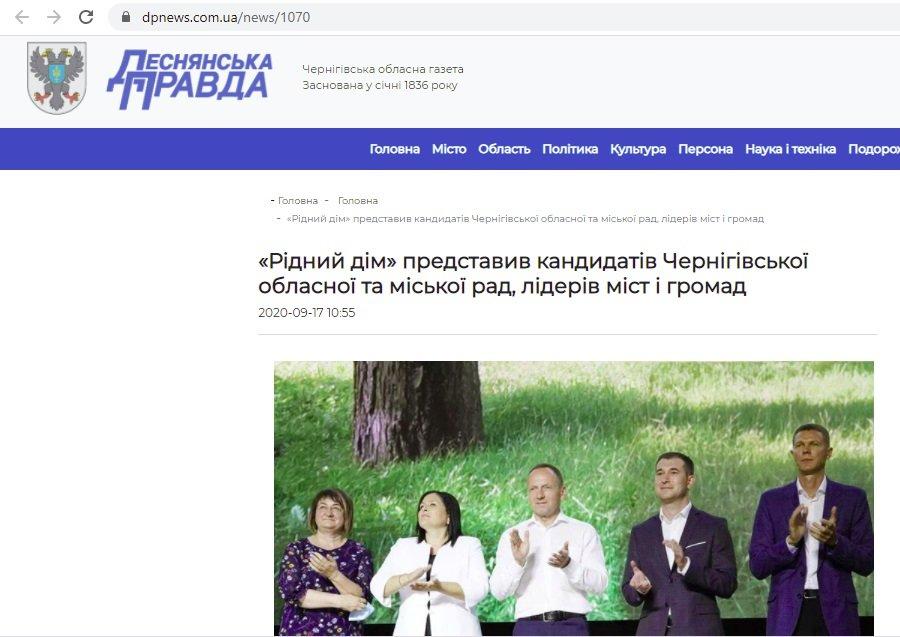 """Партія """"Рідний дім"""" Владислава Атрошенка не задекларувала десятки концертів та рекламу у Facebook на кілька тисяч доларів, фото-3"""