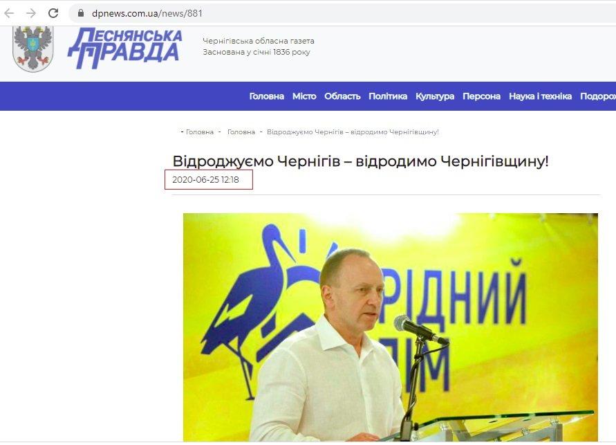 """Партія """"Рідний дім"""" Владислава Атрошенка не задекларувала десятки концертів та рекламу у Facebook на кілька тисяч доларів, фото-1"""