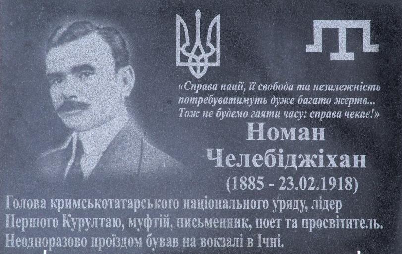 "Картинки по запросу ""Номан Челебиджихан (1885-1918)"""
